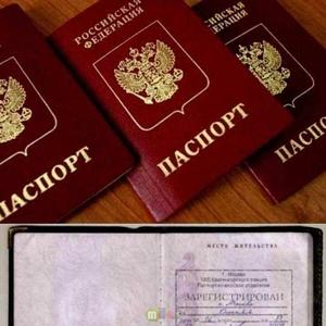 Прописка в Москве или временная регистрация