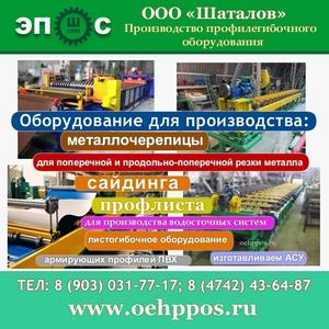 Профилегибочное оборудование в России