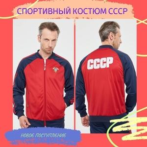 Костюм USSR из полиэстера