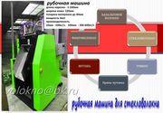 оборудование переработки всех типов вОлокон